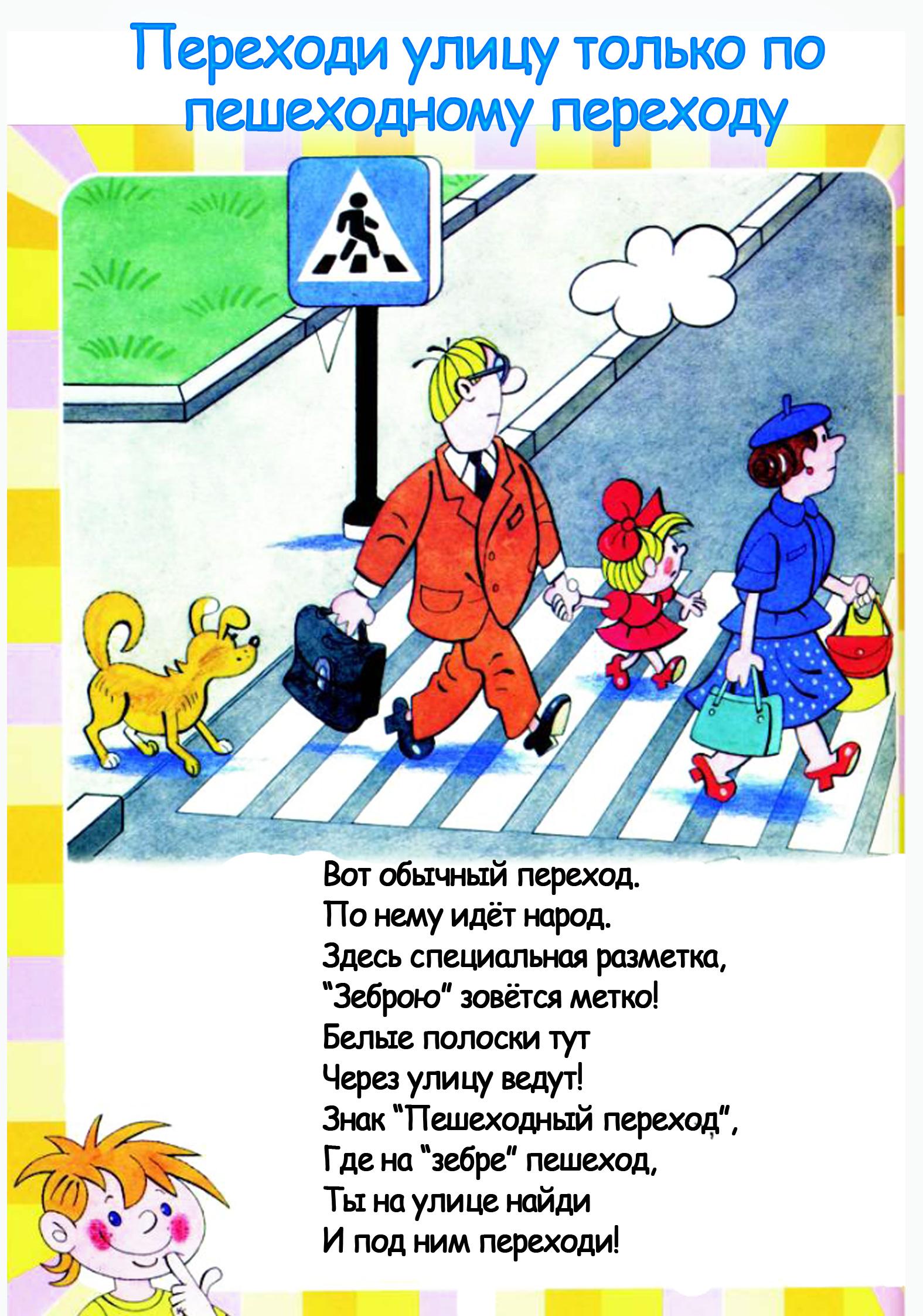 Картинки правило дорожного движения для школы 10